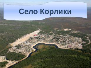 Село Корлики
