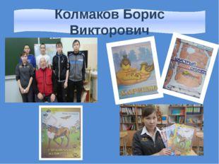 Колмаков Борис Викторович