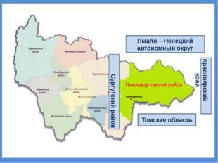 Красноярский край Ямало – Ненецкий автономный округ Томская область Сургутски