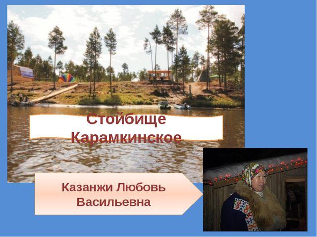 Стойбище Карамкинское Казанжи Любовь Васильевна