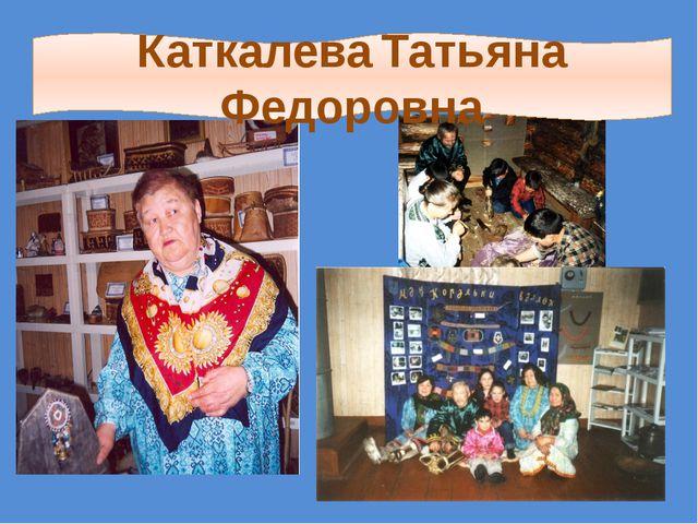 Каткалева Татьяна Федоровна