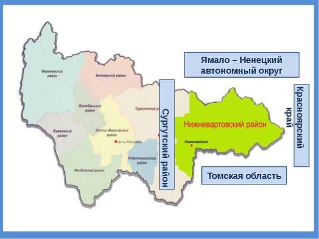 Красноярский край Ямало – Ненецкий автономный округ Томская область Сургутски...