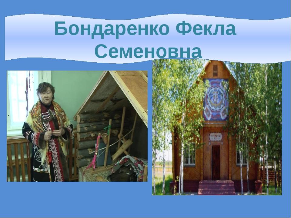 Бондаренко Фекла Семеновна