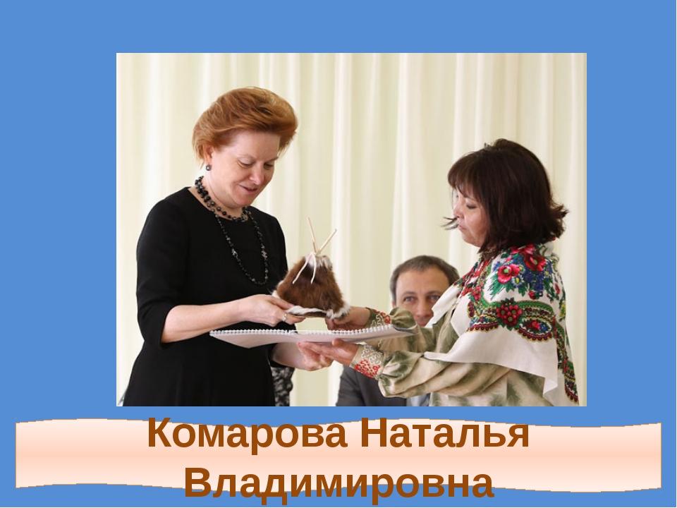 Комарова Наталья Владимировна