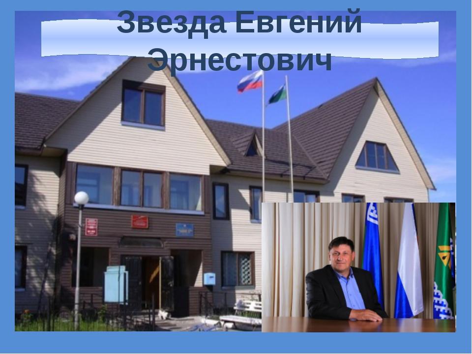 Звезда Евгений Эрнестович