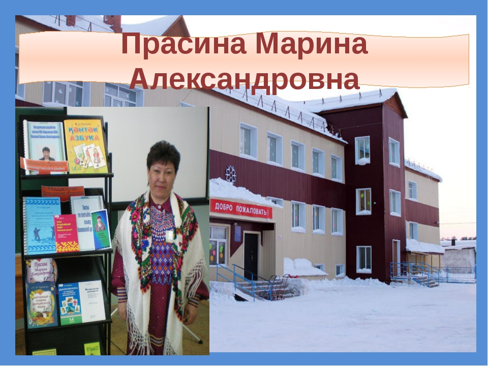 Прасина Марина Александровна