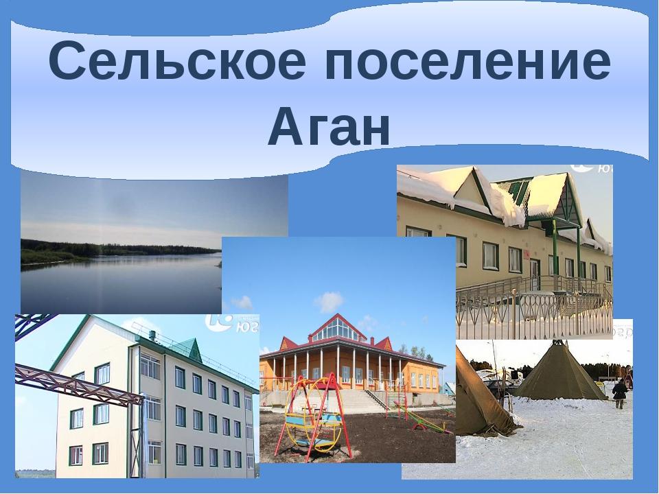 Сельское поселение Аган