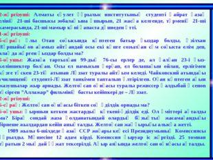 2-жүргізуші: Алматы сәулет құрылыс институтының студенті Қайрат қазақ елінің