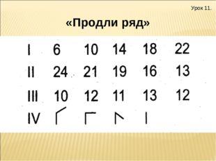 «Продли ряд» Урок 11.