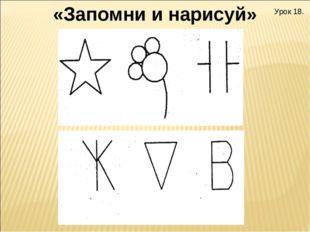 «Запомни и нарисуй» Урок 18.