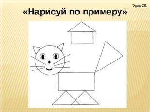 «Нарисуй по примеру» Урок 28.