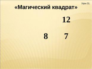 Урок 31. «Магический квадрат» 12 87