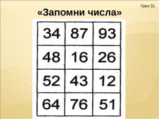 «Запомни числа» Урок 31.