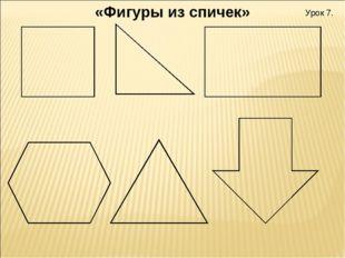 Урок 7. «Фигуры из спичек»