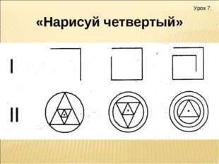 Урок 7. «Нарисуй четвертый»