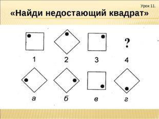 «Найди недостающий квадрат» Урок 11.