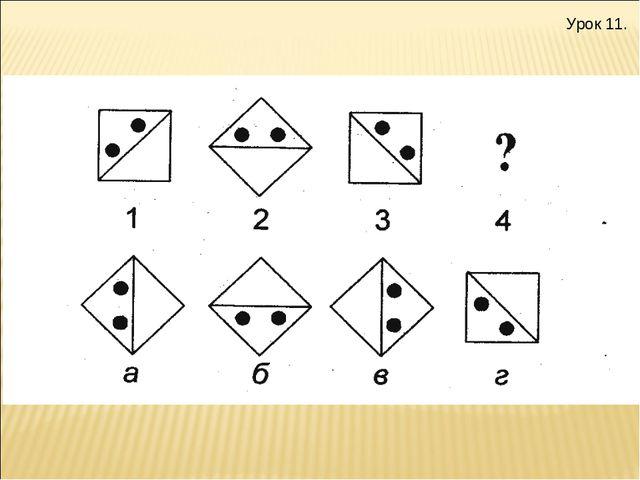 Урок 11.