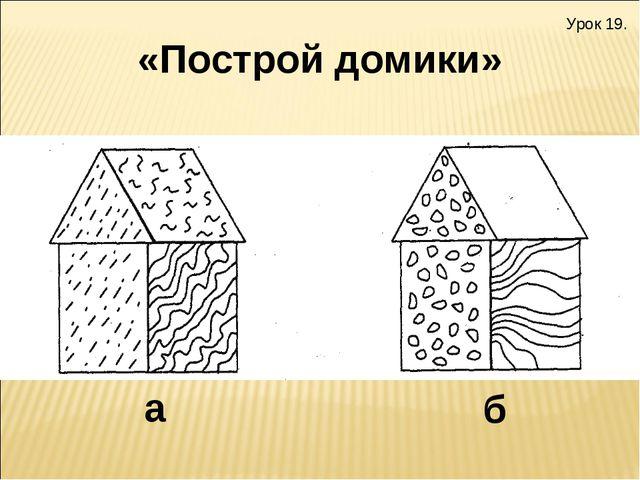 «Построй домики» Урок 19. а б