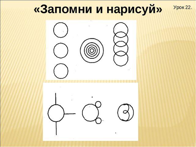 «Запомни и нарисуй» Урок 22.