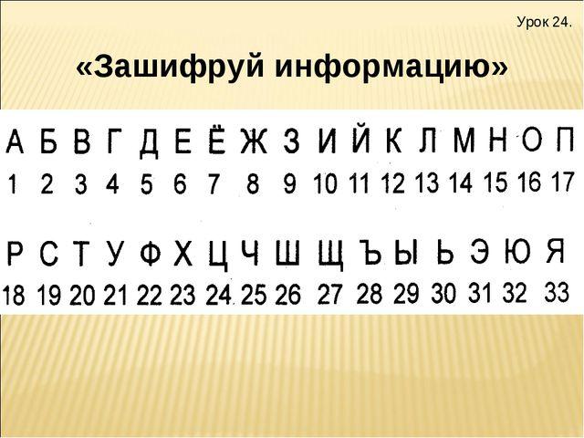 «Зашифруй информацию» Урок 24.