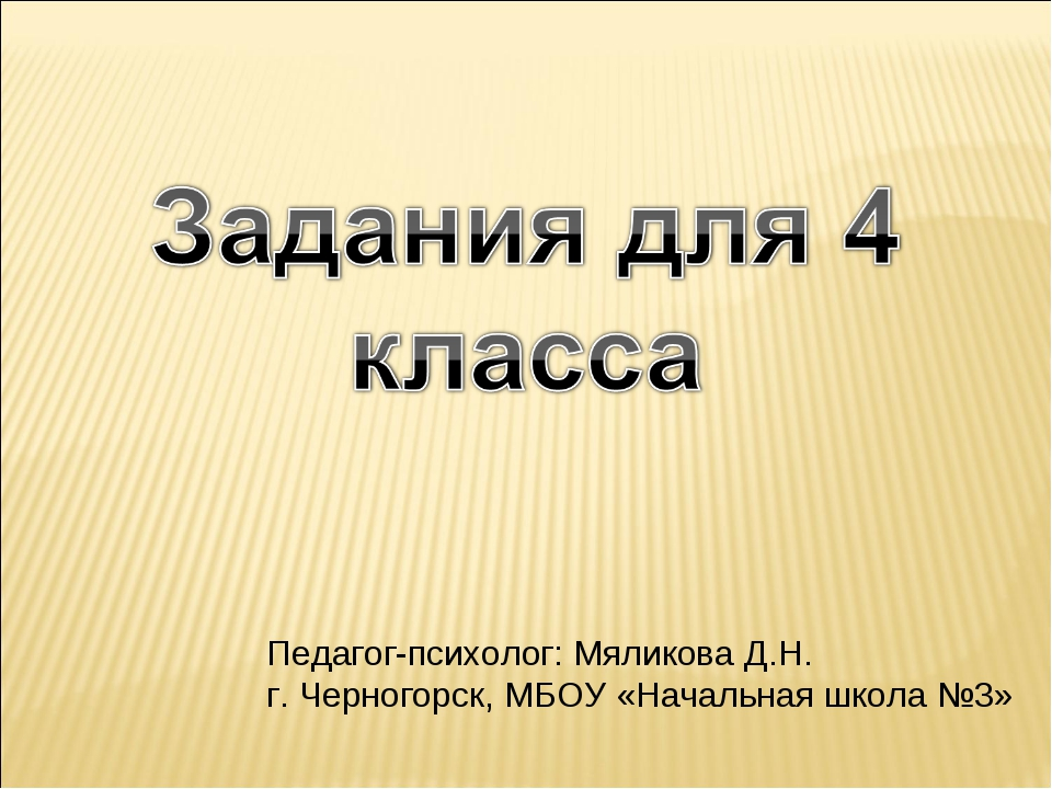 Педагог-психолог: Мяликова Д.Н. г. Черногорск, МБОУ «Начальная школа №3»