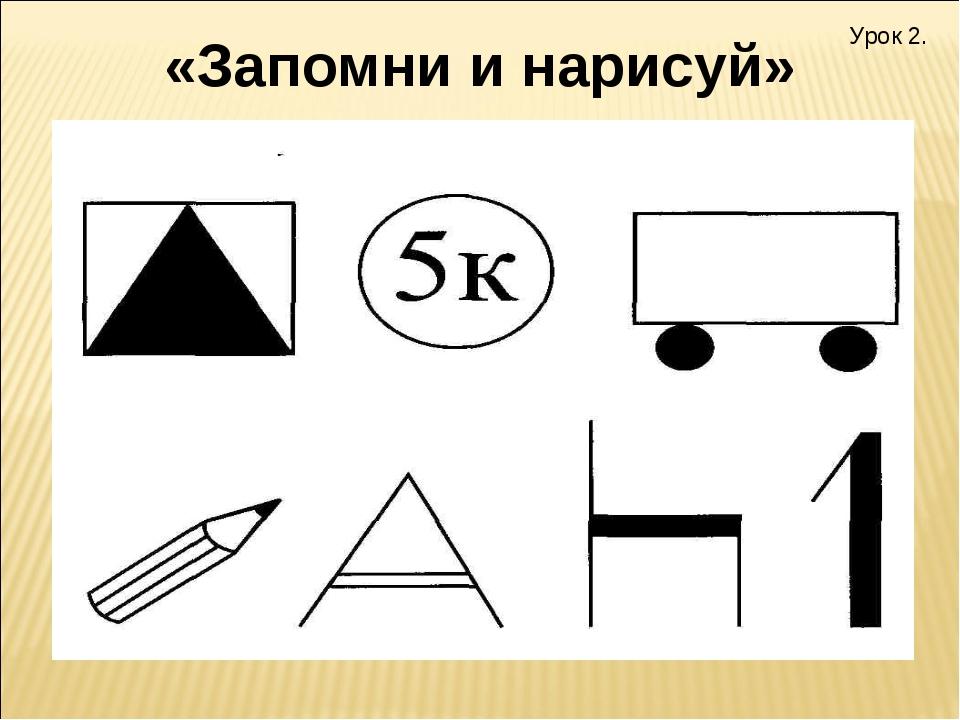 «Запомни и нарисуй» Урок 2.