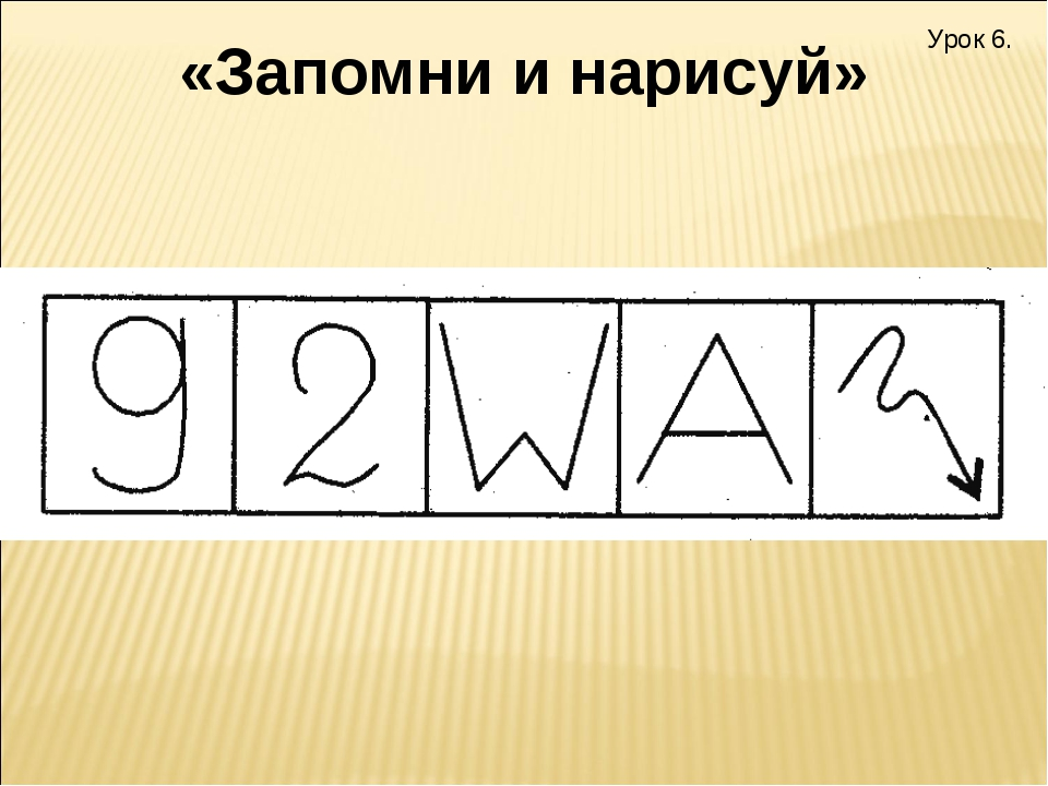 «Запомни и нарисуй» Урок 6.