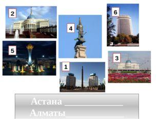 Астана ____________ Алматы____________ 1 2 3 4 5 6