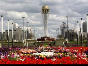 Туылған күніңмен Астана!
