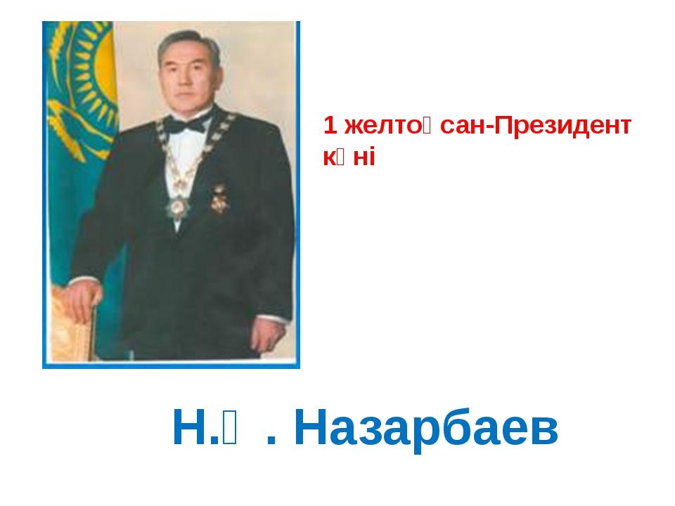 Н.Ә. Назарбаев 1 желтоқсан-Президент күні