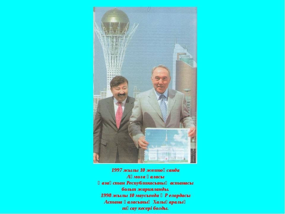 1997 жылы 10 желтоқсанда Ақмола қаласы Қазақстан Республикасының астанасы бол...