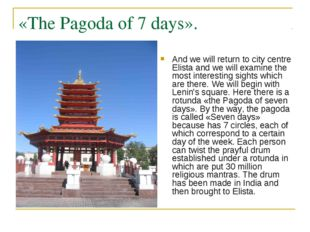 «The Pagoda of 7 days». And we will return to city centre Elista and we will