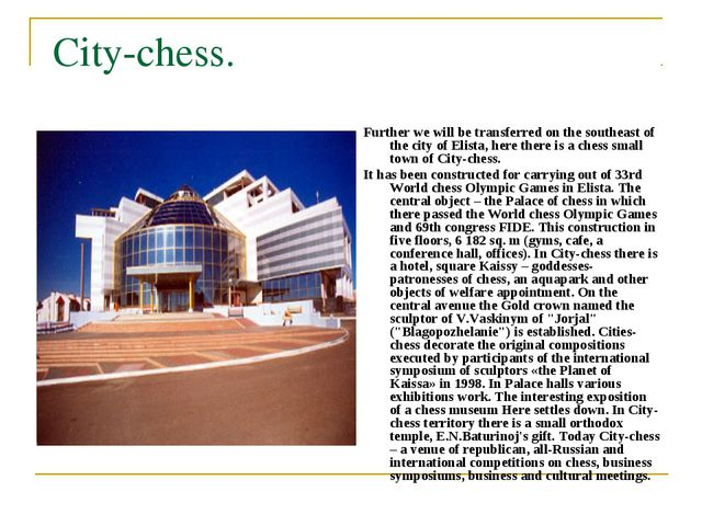 City-chess. Further we will be transferred on the southeast of the city of E...