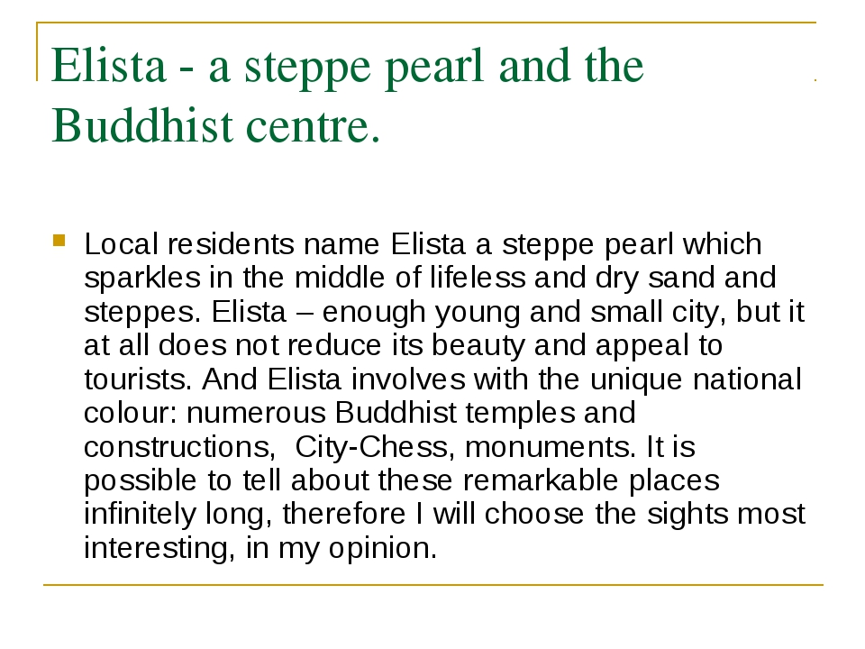 Elista - a steppe pearl and the Buddhist centre. Local residents name Elista...
