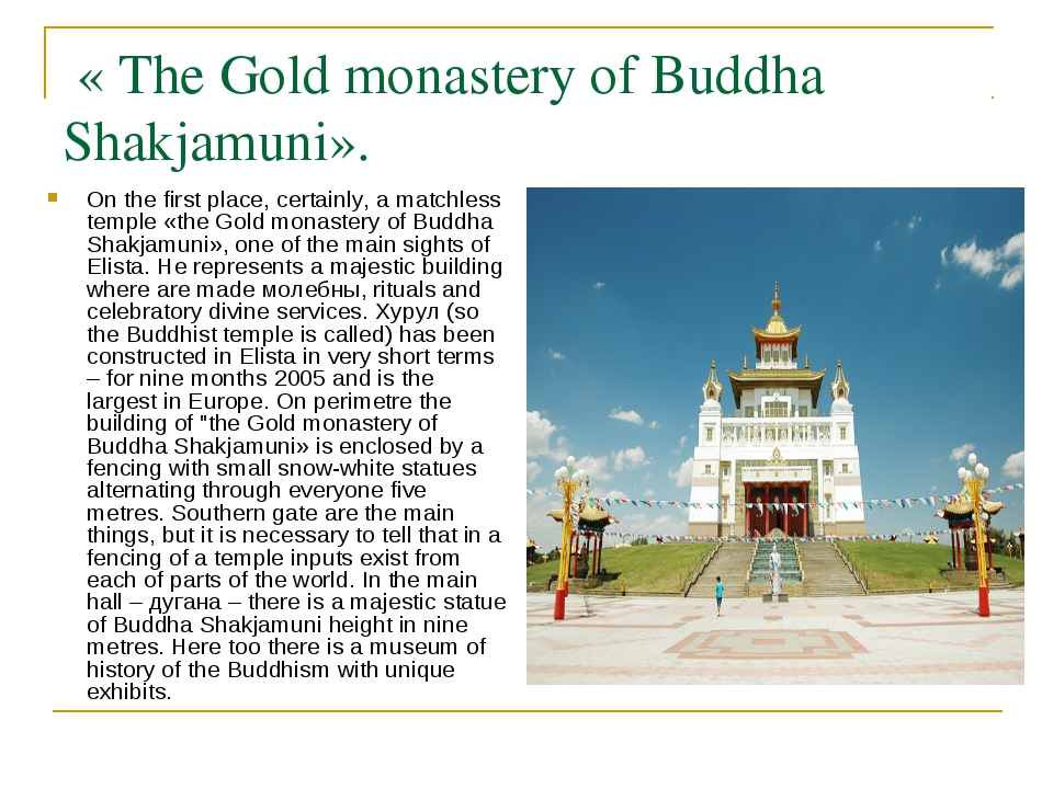 « The Gold monastery of Buddha Shakjamuni». On the first place, certainly, a...