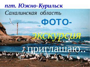 пгт. Южно-Курильск Сахалинская область ФОТО- экскурсия приглашаю..