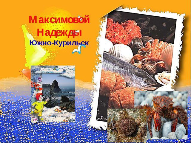 Максимовой Надежды Южно-Курильск