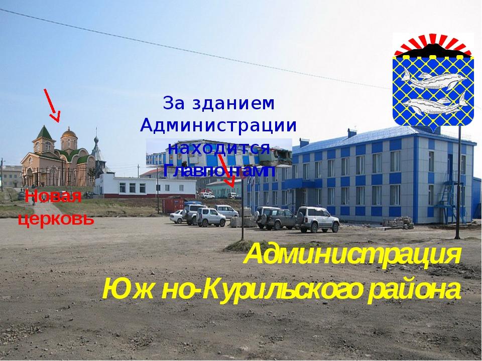 Администрация Южно-Курильского района За зданием Администрации находится Глав...