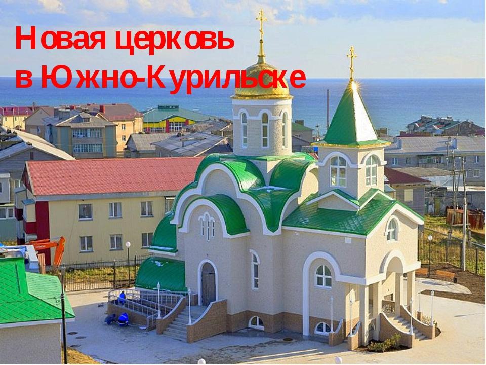 Новая церковь в Южно-Курильске