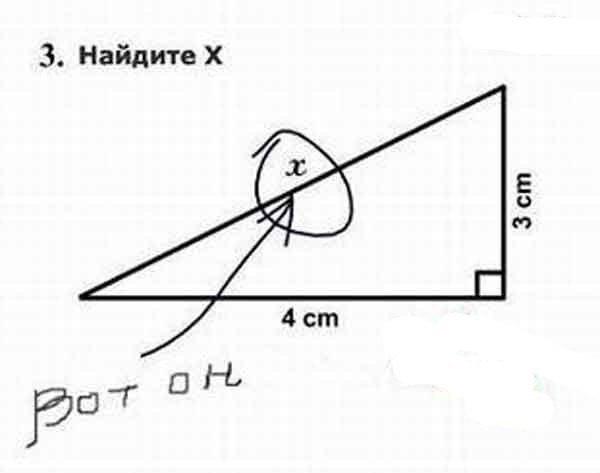 C:\Users\АННА\Desktop\неделя мат-ки\ИТОГО\Стенд Юмор в математике\4W8QR1BrQ9E.jpg