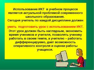 Использование ИКТ в учебном процессе является актуальной проблемой современн