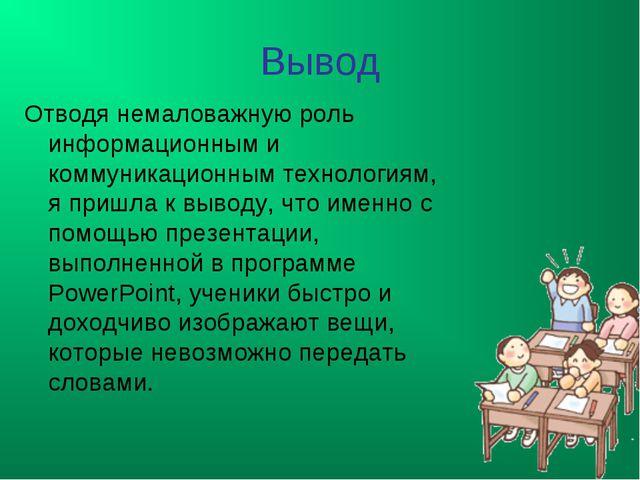 Вывод Отводя немаловажную роль информационным и коммуникационным технологиям,...