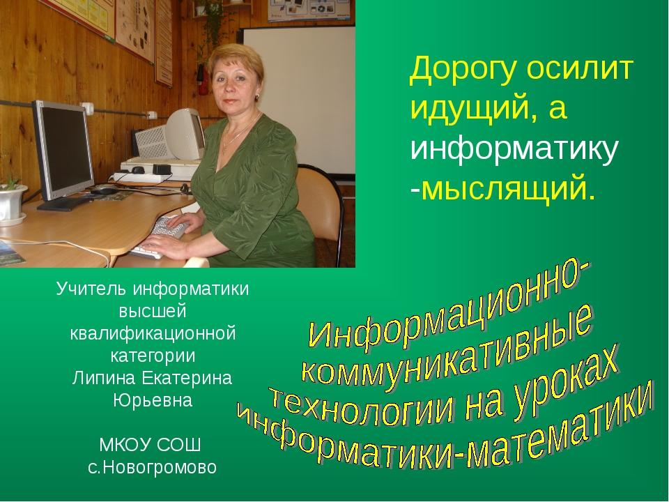 Учитель информатики высшей квалификационной категории Липина Екатерина Юрьевн...