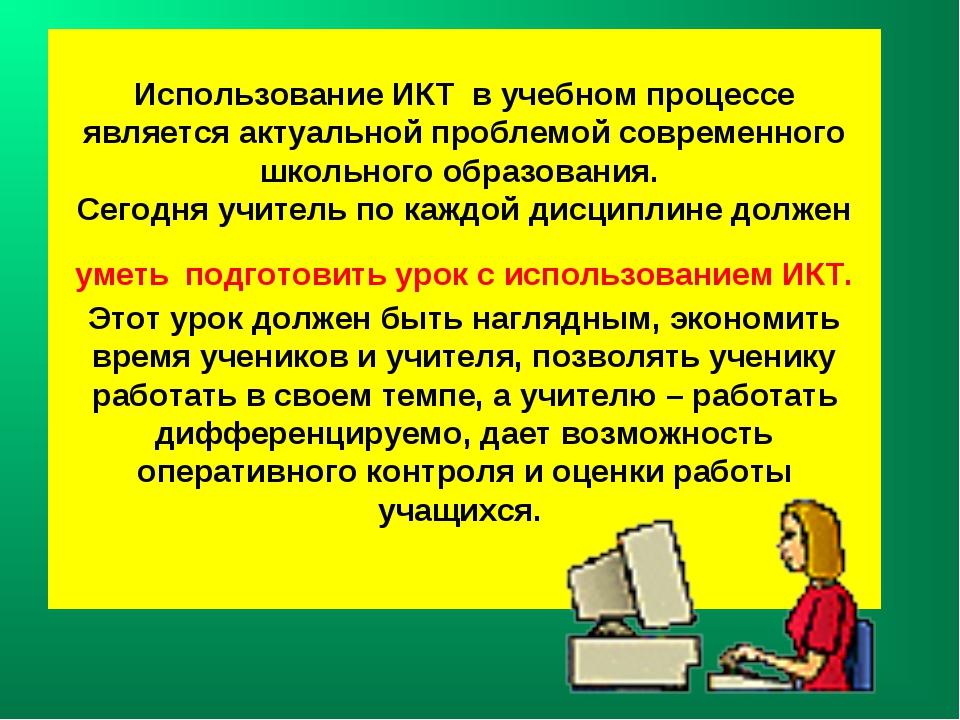 Использование ИКТ в учебном процессе является актуальной проблемой современн...