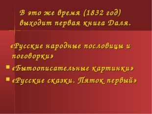 В это же время (1832 год) выходит первая книга Даля. «Русские народные послов