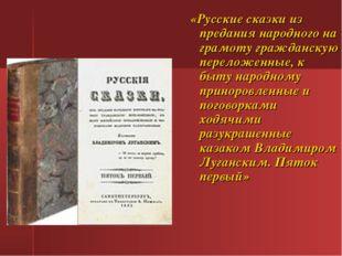 «Русские сказки из предания народного на грамоту гражданскую переложенные, к