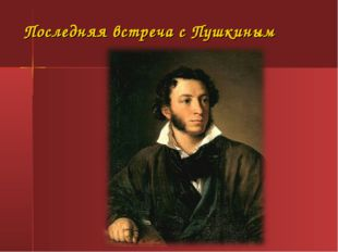 Последняя встреча с Пушкиным