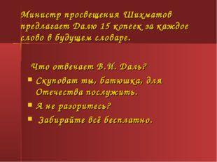 Министр просвещения Шихматов предлагает Далю 15 копеек за каждое слово в буду