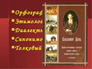 Орфографический Этимологический Диалектных слов Синонимов Толковый