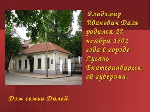 Владимир Иванович Даль родился 22 ноября 1801 года в городе Лугань Екатеринб